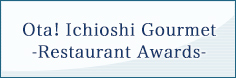 OTA! ICHIOSHI GROURMET AWARDED RESTAURANTS