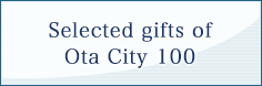Selected gifts of Ota City 100