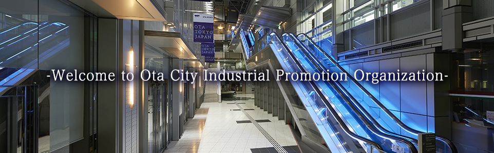 Welcome to Ota City Industrial Promotion Organization
